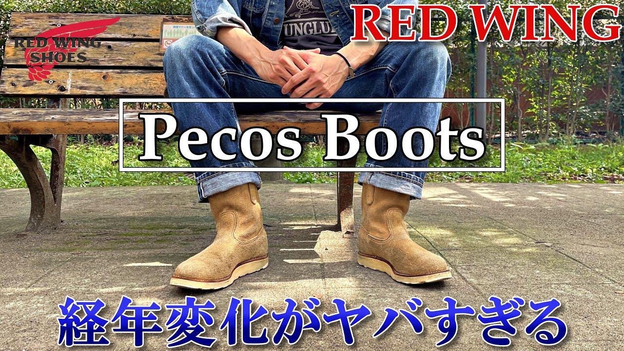 【レッドウィング/ペコスブーツ】この靴、一から自分で育てたい!!
