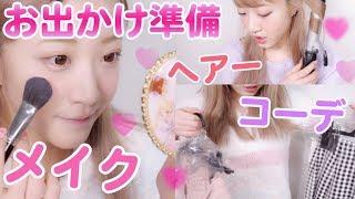 【お出かけ準備♡】メイク、ヘアー、コーデ完成まで!!!get ready with me!!