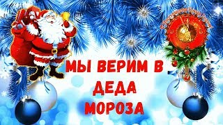 Мы верим в Деда Мороза, Мы верим случится Чудо!