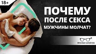 Почему после секса мужчины молчат? | Ярослав Самойлов