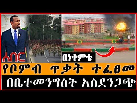 Ethiopia ሰበር – በነቀምቴ የቦምብ ጥቃት ተፈፀመ | በቤተመንግስት አስደንጋጭ  | Abel Birhanu | zehabesha | habesha