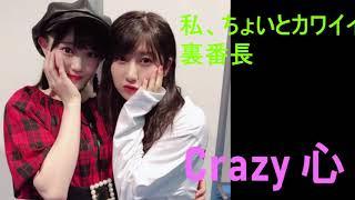 佐藤優樹・小野田紗栞 (Crazy 心)「私、ちょいとカワイイ裏番長」
