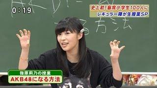 指原莉乃 が暴言 「AKB48は歌もダンスも下手糞」 thumbnail