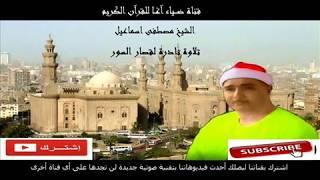 تلاوة نادرة جداً لقصار السور للشيخ مصطفى اسماعيل جودة صوتية HD