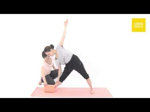 30トリコーナアーサナ(三角のポーズ)の指導法