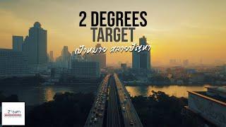 """2 องศา : """"2 Degrees Target เป้าหมาย สลายปัญหา""""   ALTV"""