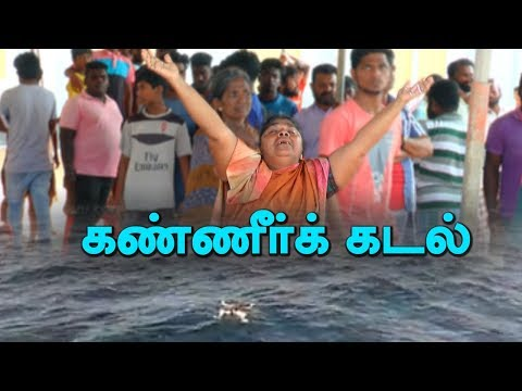 Cyclone Ockhi: Kanneer kadal Documentary | ஒக்கி: கண்ணீர்க் கடல் | வினவு ஆவணப்படம்