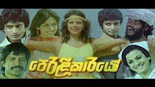 Repeat youtube video Peralikarayo Sinhala Movie