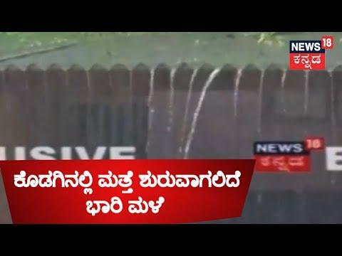 Kodagu Weather Report | Heavy Rains To Continue Till The End Of August | Aug 27, 2018