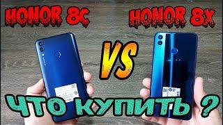 HUAWEI HONOR 8X |  Обзор + сравнение с Honor 8C!