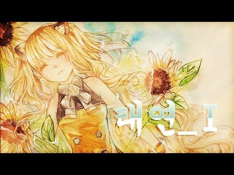 【SeeU feat. Verbal Jint】TAEYEON 태연 - I 【Vocaloid Cover】