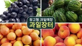 과일장터부평점 - 인천 부평 케이블TV 광고