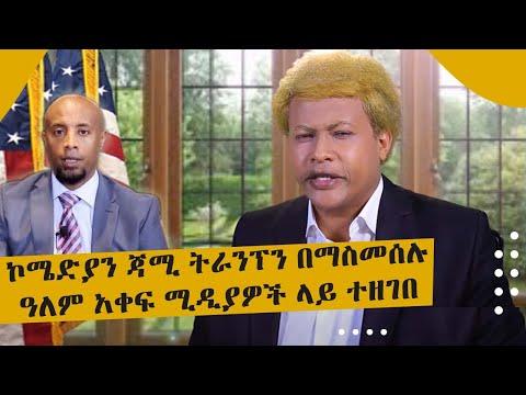 ኮሜድያን ጃሚ ትራንፕን በማስመሰሉ ዓለም አቀፍ ሚዲያዎች ላይ ተዘገበ ... Tadias Addis