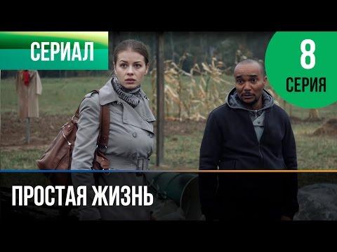 ▶️ Простая жизнь 8 серия - Мелодрама | Фильмы и сериалы - Русские мелодрамы