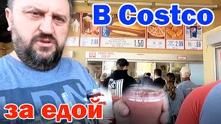 США ВЛОГ За обедом заехали в Costco Мама сделала маникюр