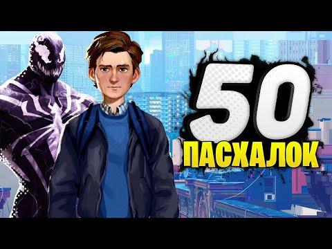 50 ПАСХАЛОК и СЕКРЕТОВ в Человек-паук:Через вселенные