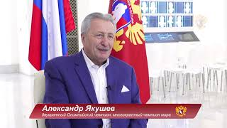 Александр Якушев вспоминает Анатолия Тарасова