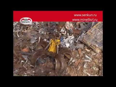 Грейферы для перегрузки металлолома Minelli