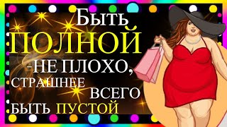 Позитив Про Полноту с Юмором Счастливая и на руках носят Веселое смешное видео Хорошего настроения