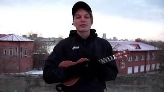 Валентин Стрыкало - Гори (Разбор на укулеле)