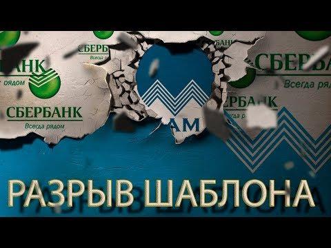СБЕРБАНК СОТРУДНИК БАНКА ПОГИБАЕТ НА ТРУБКЕ   Как не платить кредит   Кузнецов   Аллиам