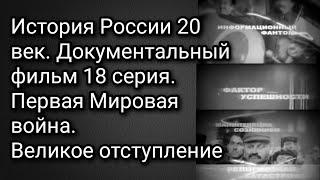 История России 20 век, 18 серия. Документальный фильм. Первая Мировая война. Великое отступление.