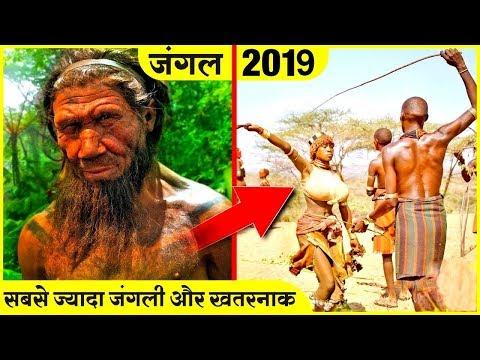 60,000 सालो से भारत के जंगलों में रहने वाली जनजाति Scary Stories Of North Sentinel Tribe
