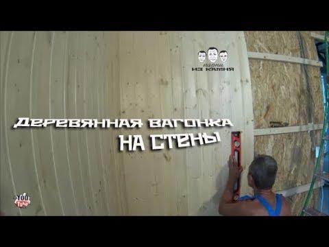 Как крепить деревянную вагонку к стене