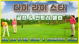 [베트남 골프] 다이 라이 스타 골프 & 컨트리 클럽