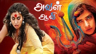 Tamil Horror Movie | Horror Dubbed Tamil Movie | Horror Movies Movie | Horror Tamil dubbed movies
