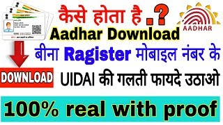 How to Download Aadhar card without registered Mobile number 100%Real With Proof,UIDAI की ये गलती है