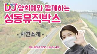[성동구청]성동뮤직박스 13회