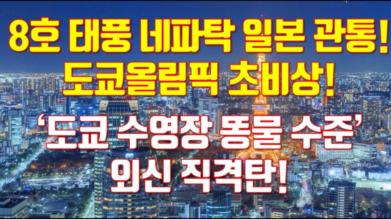 8호 태풍 네파탁 일본 관통!도쿄올림픽 초비상! '도쿄 수영장 똥물 수준'외신 직격탄!