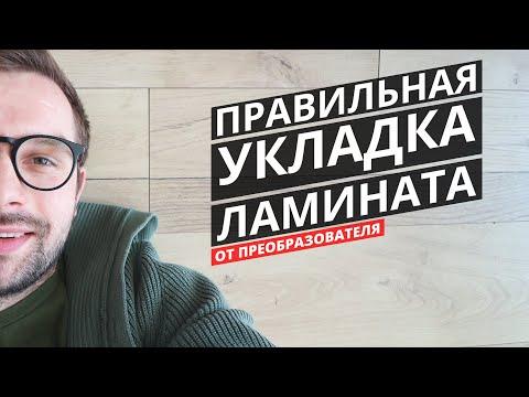 Укладка ламината на клей! Дизайн интерьера Екатеринбург