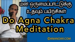 INCREASE YOUR CONCENTRATION POWER (Tips No.53)-In Tamil- Do AgnaAakinai Chakra Meditation