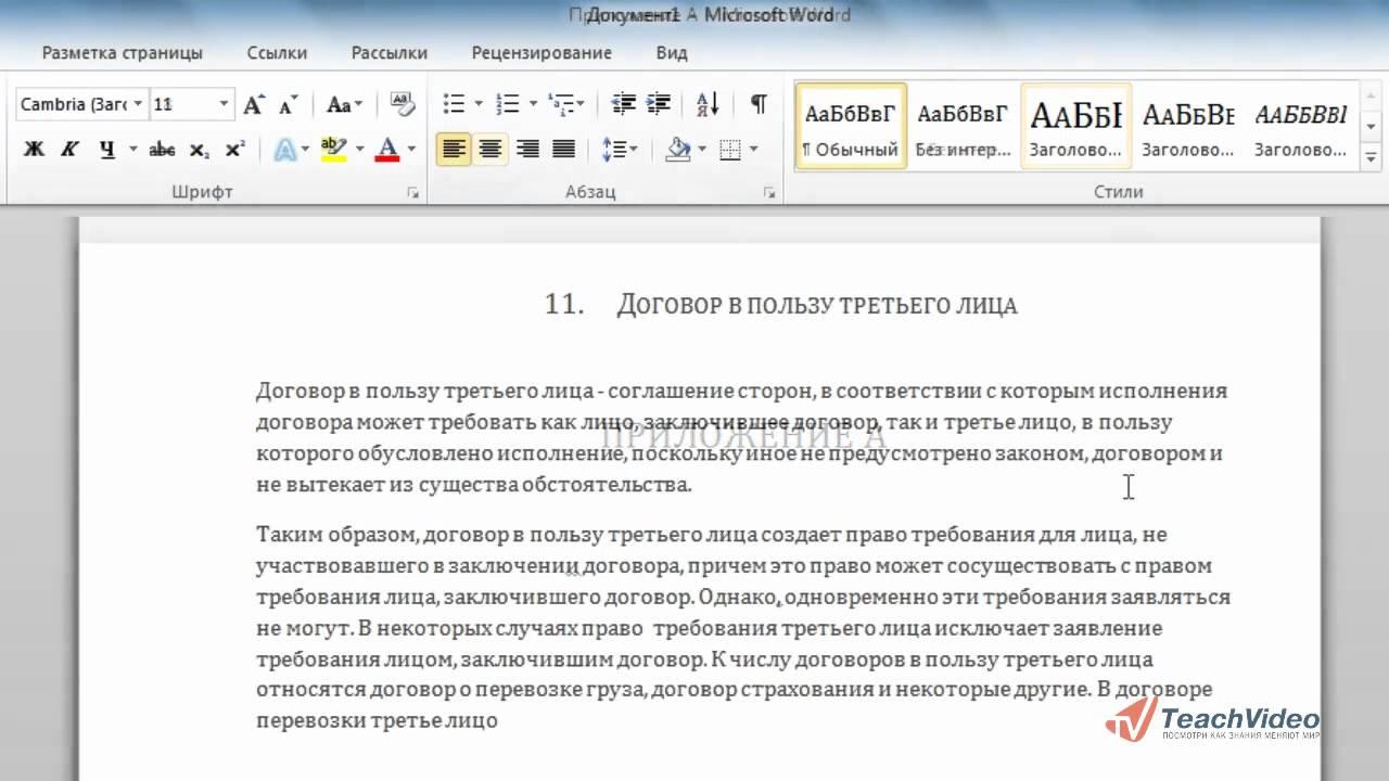 Оформление приложений в ms office  Оформление приложений в ms office 2010 17 18