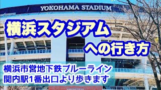 【YOKOHAMA ACCESS】横浜スタジアムへの行き方〜横浜市営地下鉄関内駅より歩きます〜