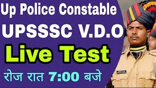 Live Test || Online Test For Up Police Constable || Online Test For Vdo || Vdo online Test
