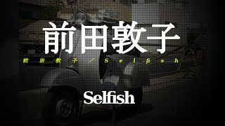 "PV・MVはコチラから↓ ""[新番組] 4/20(水)スタート! 前田敦子 主演 『..."