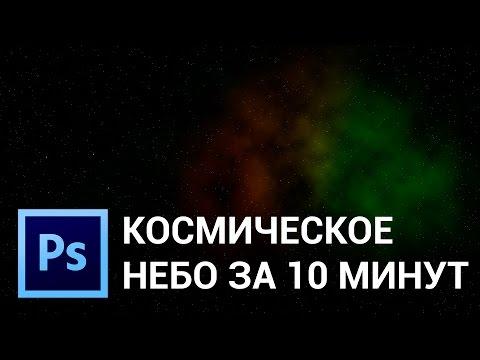 Космическое небо в фотошопе за 10 минут