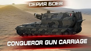 Серия боёв на Conqueror Gun Carriage - Надежда еще есть !