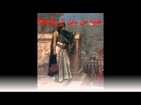 موسيقى نينوى الشهيرة Nineveh  the famous music