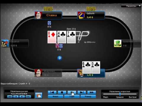 ГСЧ покера 888