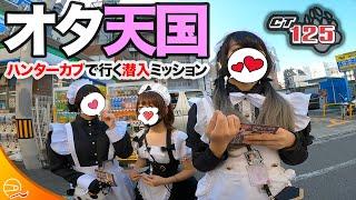 メイド #日本橋 #ガンプラ プラツー企画 HONDA CT125 ハンターカブで大阪日本橋オタロードを走ったらかわいいメイドさんに出会うw ガンプラの聖地で楽しくお買い物をする ...