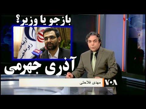 IRAN, VOA Persian, Last Page, صفحه آخر « آذري جهرمي ـ اطلاعات سپاه ـ وزير خامنه اي »؛