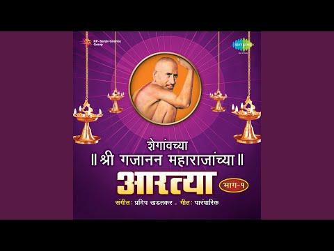 Jay Jay Satchitswarupa Swami Ganaraya Part1