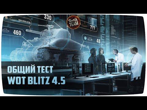 Общий тест WoT Blitz 4.5 Новая карта и изменение техники