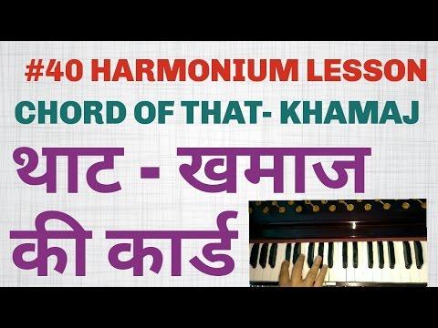 CHORD IN THAT- KHAMAJ(खमाज थाट की कार्ड)#40 Harmonium lesson