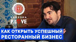 Как открыть успешный ресторанный бизнес // Интервью с одним из самых успешных рестораторов России