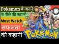 Pokemon Success Story | Satoshi Tajiri | Inspirational Story ( In Hindi )